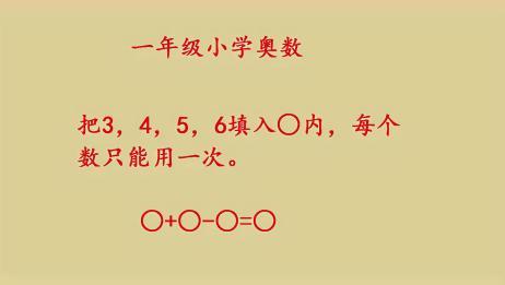 小学一年级奥数,把3,4,5,6填入圆圈里使等式成立