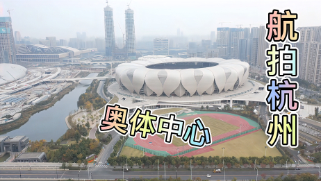 """航拍中国第三大体育场馆—奥体""""莲花碗""""和在建的杭州城市之门"""