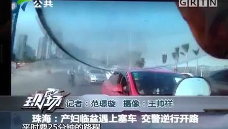 珠海:产妇临盆遇上塞车 交警逆行开路