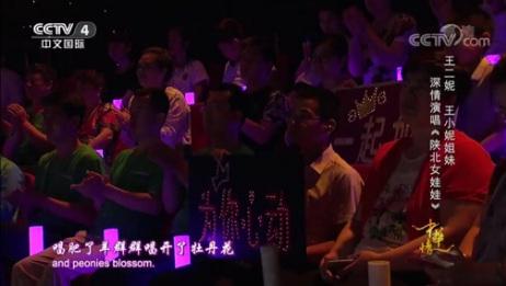 [中华情]歌曲《陕北女娃娃》 演唱:王二妮 王小妮