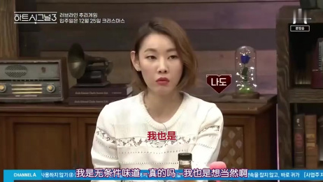 「HeartSignal3」女一李佳欣(李嘉欣)全cut(持更至E08200520)韩版