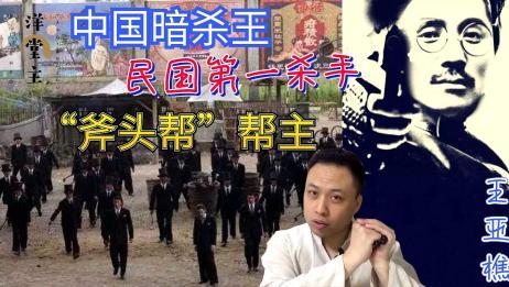 """中国暗杀王、民国第一杀手、""""斧头帮""""帮主——王亚樵(第2回)"""