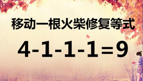经典的智力题4111=9,数字较简单,请学霸来解答吧