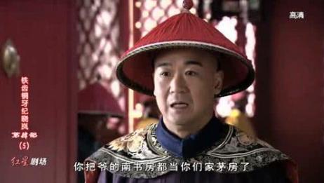 《铁齿铜牙纪晓岚》:纪晓岚竟把皇上的书房当茅房,皇上被气懵了!