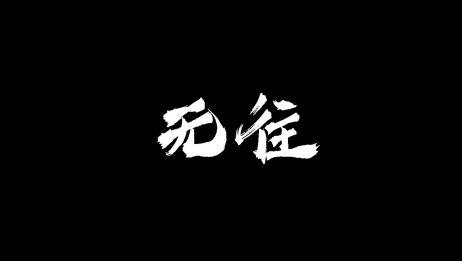 【KBShinya】无往 feat. 汪东城