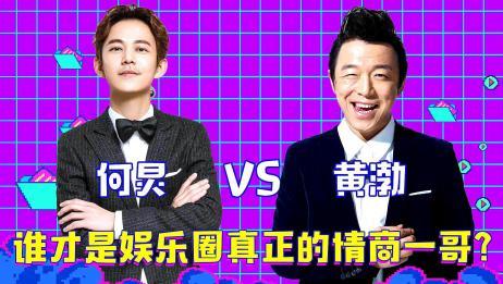 何炅vs黄渤,到底谁才是娱乐圈情商一哥?