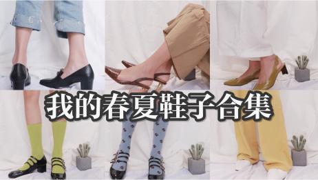 春夏7款鞋子合集|百搭又小众|最爱最爱的鞋子偷偷分享给你们