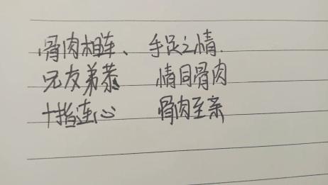 描写亲情的四字成语