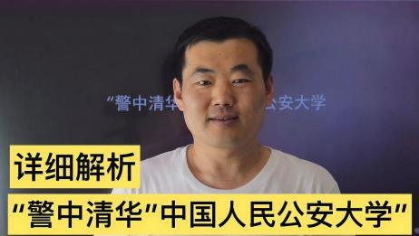 中国人民公安大学报名条件、流程、标准及2019招生计划及录取线