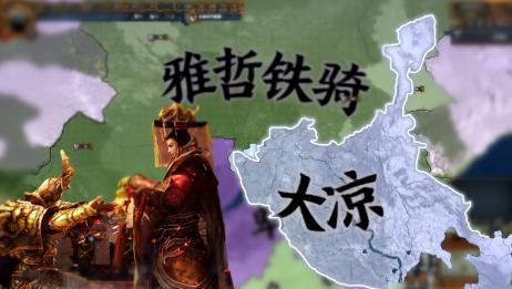 游牧风云09:大凉哥,我错了,雅哲铁骑愿万年朝贡