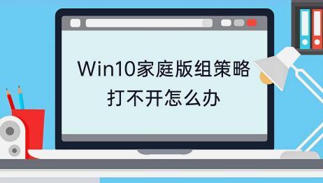 Win10家庭版组策略打不开怎么办