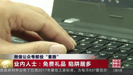 """「中国新闻」微信公众号那些""""套路"""""""