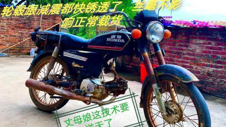 60岁的丈母娘骑着20多年前的嘉陵摩托,载着一百多斤的肥料狂飙