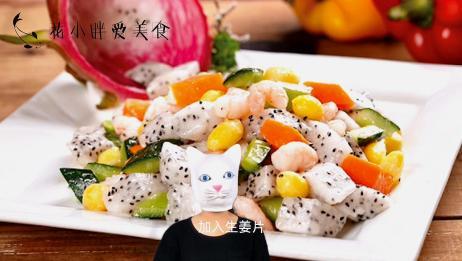 家常菜:火龙果炒虾仁你不知道的水果用途
