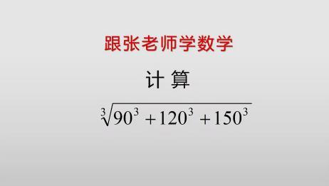 立方根的计算:先把90,120,150的公约数30提出来,然后再计算
