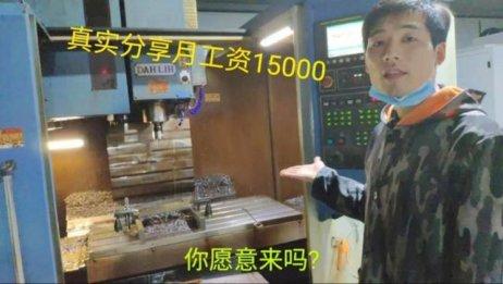 CNC加工中心,十年老师傅告诉你如何逆袭月工资1500020000,实情