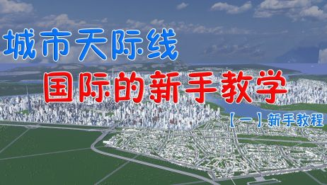 城市天际线国际的新手教学【一】新手教程(多P)