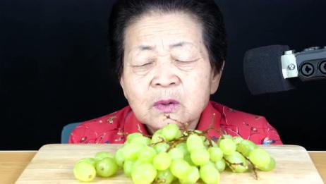 老奶奶吃绿葡萄,酸酸甜甜的,幸福的味道!