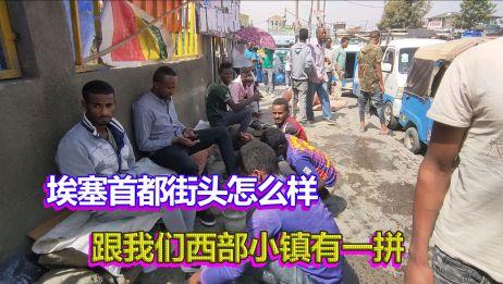 非洲埃塞首都街头怎么样,干净卫生,商贸发达,像80年代的深圳