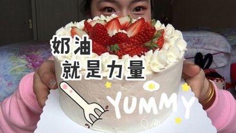 【第42期】草莓奶油蛋糕 幸福感爆棚呀 奶油就是力量 中国吃播