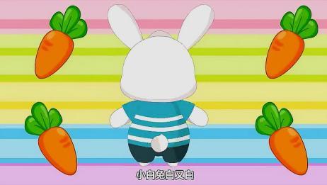 兔小贝儿歌 《小白兔》小白兔白又白,两只耳朵竖起来