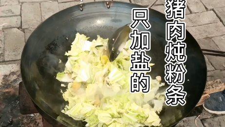 只用盐调味?做最简单最普通的猪肉炖粉条