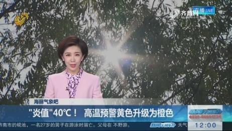 """海丽气象吧:""""炎值""""40℃! 高温预警黄色升级为橙色"""