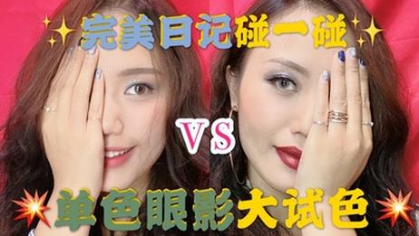 【makeup tutoring】完美日记碰一碰?单色眼影大试色!