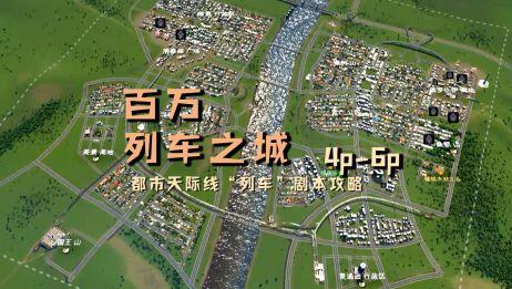 【都市天际线】百万列车之城(46p)