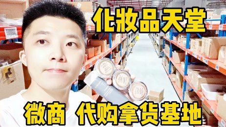 一整排货架的进口化妆品,国内很多微商、代购都在这拿货,心动么