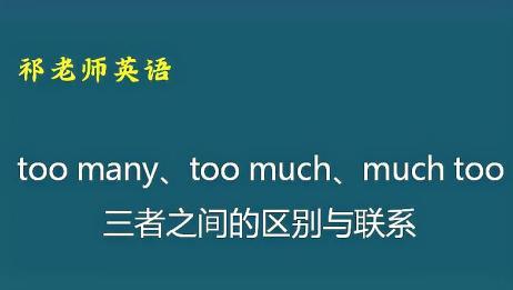 too many、too much与much too三者之间的区别与联系_82