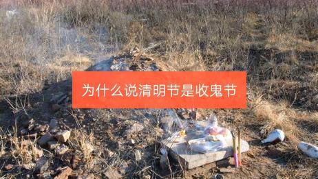 清明节是中国三大鬼节之一,除了上坟祭祖,为什么还称收鬼节