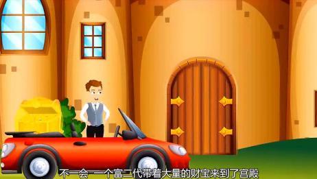 富二代准备迎娶公主,当他们步入礼堂时,一个乞丐却把公主拐走了