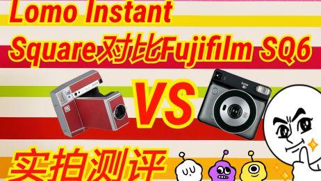 Lomo Instant Square对比Fujifilm SQ6实拍测评