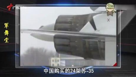 军事专家:中国为什么引进苏35?真实答案让人拍案叫绝!