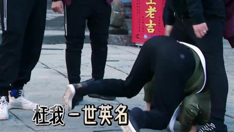 众人玩乾坤大挪移,孙杨一招打败范明,于荣光直接跪倒在华少裆下