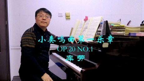 库劳《小奏鸣曲》op.20 no.1第一乐章(教学版)