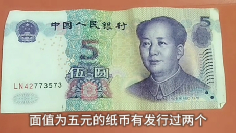 2005年5元人民币值钱吗?只要记住这些号码,就有收藏价值
