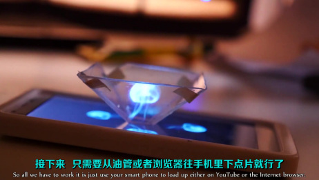 手把手教你将智能手机变成一个3D全息投影设备,这也太炫酷了