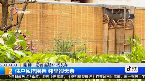 一楼住户私搭围挡,公共绿化地变成私家花园,居民们表示很无奈