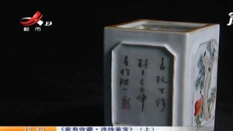 《家有收藏·连线鉴宝》(上):花一万多元买的这个笔筒 会是出自名家之手吗?(江西台)