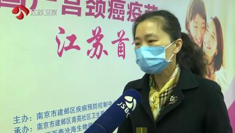 国产宫颈癌疫苗江苏开打:10岁女孩成为南京第一针接种者