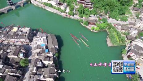 贵州龙舟竞渡