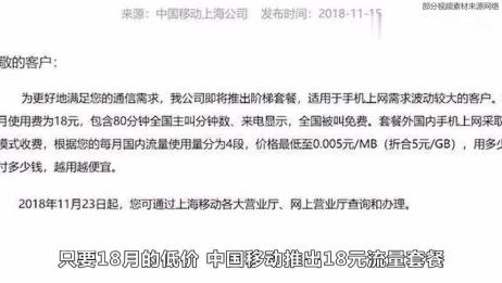 """中国移动终于""""大放血""""了!推出18元流量套餐,新老用户有福享了"""