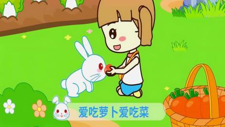 起司公主儿歌:小白兔白又白,两只耳朵竖起来,真是太可爱了!