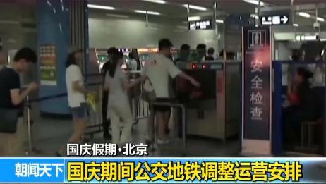 国庆节地铁运营时间,国庆北京地铁出行时间调整,快进来了解一下