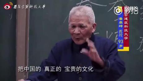 93岁数学教授的诗词课:别让唐诗宋词在我们手里绝了