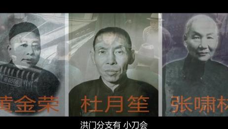 中国帮派史:青帮和洪门,洪门灭清百年,大力辅助新中国建立,青帮沦为黑社会