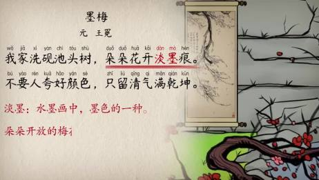 「语文大师」墨梅——元 王冕