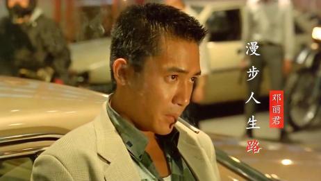 邓丽君一首经典粤语歌《漫步人生路》音乐响起 满满的回忆 经典